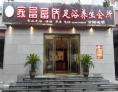 陕西杨凌-家富富侨足浴养生会所