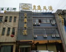 陕西乾县-皇庭足道