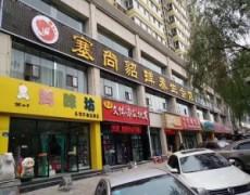 陕西榆林-建峰集团旗下塞上貂蝉养生会馆
