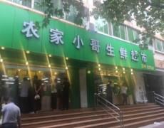 陕西k8彩票-青年北街店农民小哥生鲜超市连锁