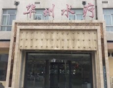 陕西渭南-华州水疗