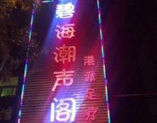 陕西优发娱乐官网电脑版-碧海潮声阁港派足疗