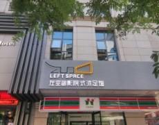 陕西k8彩票-左空间影院式沐足馆