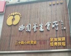 陕西k8彩票-御圆养生会所-科技四路店