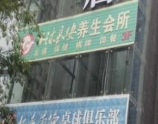 陕西k8彩票-水沐长安养生会所