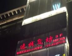 陕西优发娱乐官网电脑版-逸栈足坊