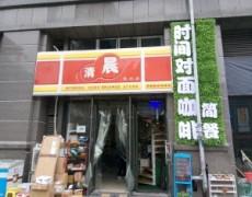 陕西优发娱乐官网电脑版-清晨便利店连锁