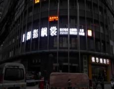 陕西太源-御指枫裳