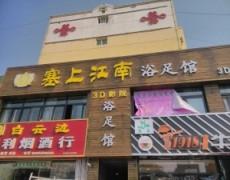 甘肃银川-塞上江南浴足馆