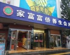 陕西k8彩票-家富富侨养生会所连锁-郭杜店