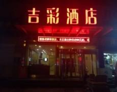 陕西优发娱乐官网电脑版-吉彩酒店