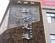 陕西汉中-归谷足道