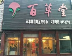 陕西神木-百草堂
