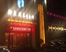 陕西阎良-御泉阁养生会所