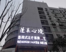 陕西k8彩票-蓬莱心境