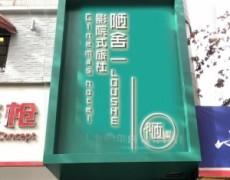 陕西优发娱乐官网电脑版建国门-陋舍影院式旅社