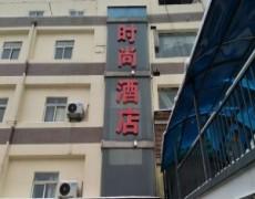 陕西优发娱乐官网电脑版-城西客运站时尚酒店