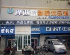 陕西k8彩票-泽西岛影院式足道连锁玉祥门店