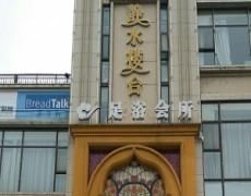 陕西汉中-静水楼台足浴会所