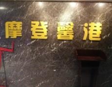 陕西k8彩票-摩登馨港