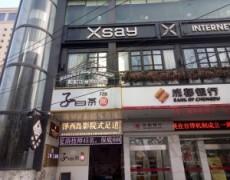 陕西k8彩票-泽西岛影院式足道连锁南门店