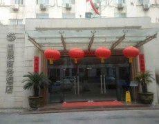 陕西优发娱乐官网电脑版-国展商务酒店