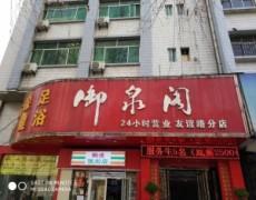 陕西k8彩票-御泉阁友谊路店