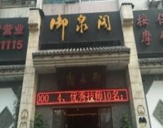 陕西优发娱乐官网电脑版凤城二路-御泉阁1店