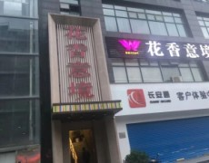 陕西k8彩票-花香竟境