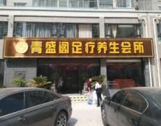 陕西k8彩票-青盛阁足疗养生会所