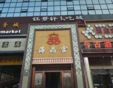 陕西k8彩票-海晶宫
