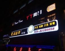 陕西k8彩票-家富富侨连锁-东门店