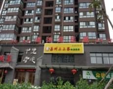 陕西k8彩票-清沐宫足道