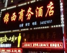 陕西彬县-锦西酒店