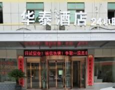 陕优发娱乐官网电脑版康-华泰商务酒店