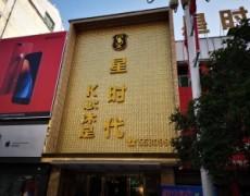 陕西汉阴-星时代K歌沐浴