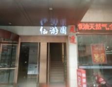 陕西k8彩票-仙游园足道