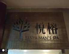 陕西k8彩票-悦榕