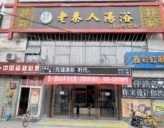 陕西咸阳-老秦人汤浴