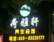 陕西k8彩票-荷雅轩养生会馆