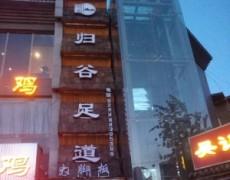 陕西k8彩票-归谷水司店连锁