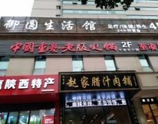 陕西k8彩票-御圆生活馆凤城四路连锁店