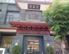 陕西渭南- 大秦宫
