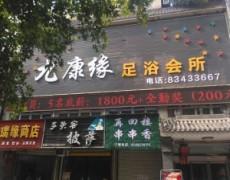 陕西临潼-九康缘足浴会所