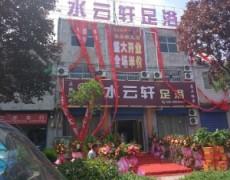 陕西k8彩票马家湾-水云轩足浴