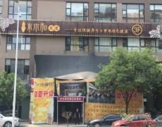 陕西k8彩票-水木和足道紫薇店