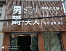 陕西汉阴-男爵夫人影院式足浴