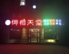 陕西铜川-御指天堂