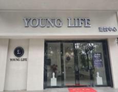 陕西宝鸡-YOUNG LIFE 逆龄中心