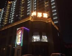 陕西铜川-卢浮宫连锁